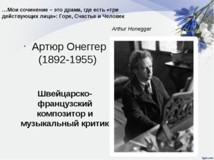 Артюр Онеггер (1892-1955) Швейцарско-французский композитор и музыкальный кри