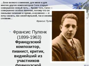 Франсис Пуленк (1899-1963) Французский композитор, пианист, критик, виднейший