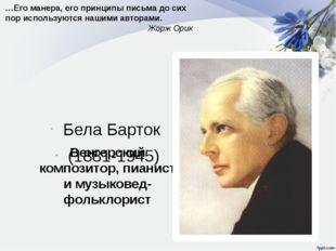 Бела Барток (1881-1945) Венгерский композитор, пианист и музыковед-фольклорис