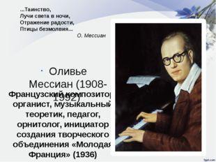 Оливье Мессиан (1908-1992) Французский композитор, органист, музыкальный теор
