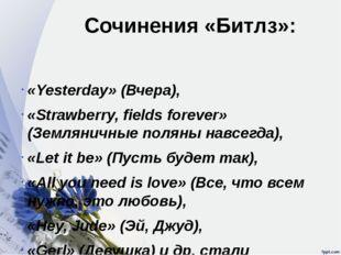 Сочинения «Битлз»: «Yesterday» (Вчера), «Strawberry, fields forever» (Земляни