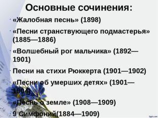 Основные сочинения: «Жалобная песнь» (1898) «Песни странствующего подмастерья
