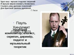 Пауль Хиндемит (1895-1963) Немецкий композитор, альтист, скрипач, дирижёр, пе