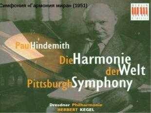 Симфония «Гармония мира» (1951)