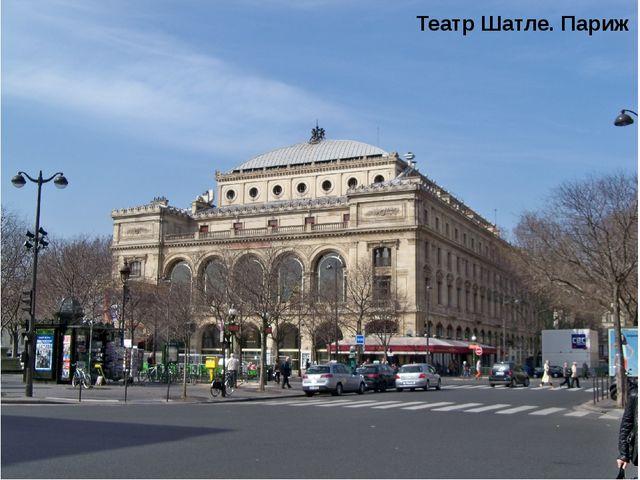 Крупнейшим центром музыкальной культуры Европы XX в. оставалась Франция. Здес...