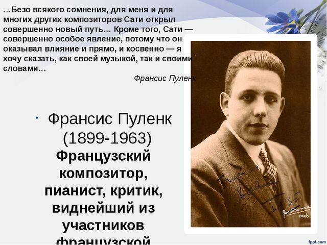 Франсис Пуленк (1899-1963) Французский композитор, пианист, критик, виднейший...