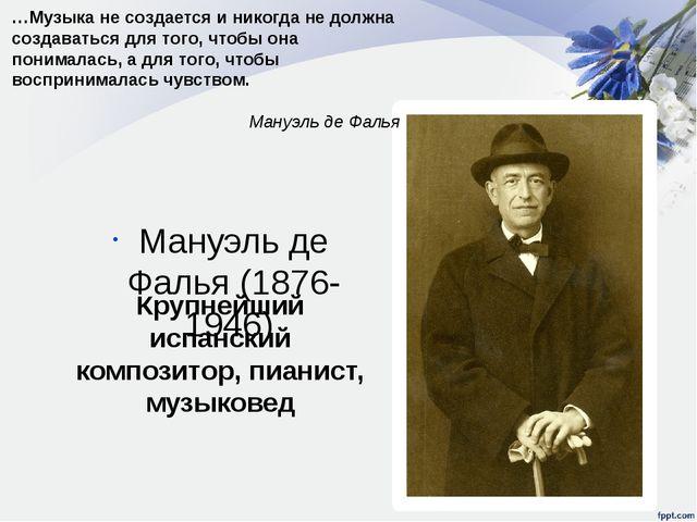 Мануэль де Фалья (1876-1946) Крупнейший испанский композитор, пианист, музыко...