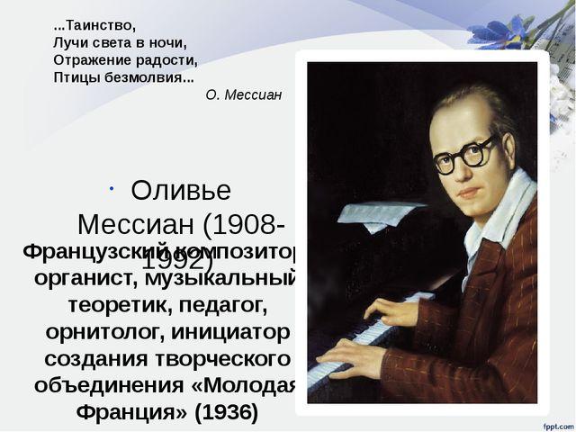 Оливье Мессиан (1908-1992) Французский композитор, органист, музыкальный теор...