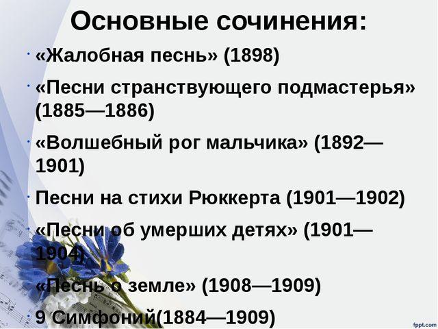 Основные сочинения: «Жалобная песнь» (1898) «Песни странствующего подмастерья...
