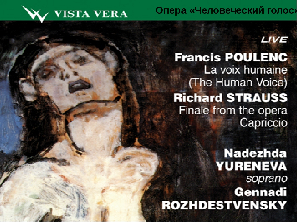Опера «Человеческий голос»