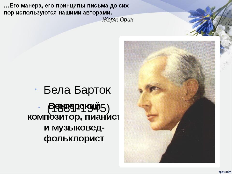 Бела Барток (1881-1945) Венгерский композитор, пианист и музыковед-фольклорис...