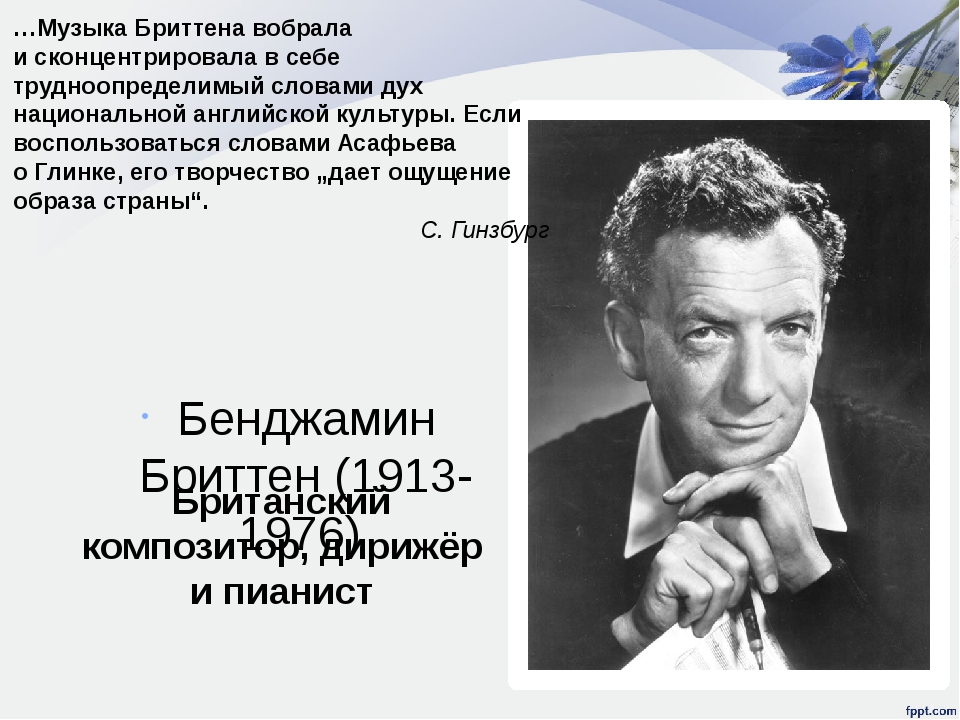 Бенджамин Бриттен (1913-1976) Британский композитор, дирижёр и пианист …Музык...