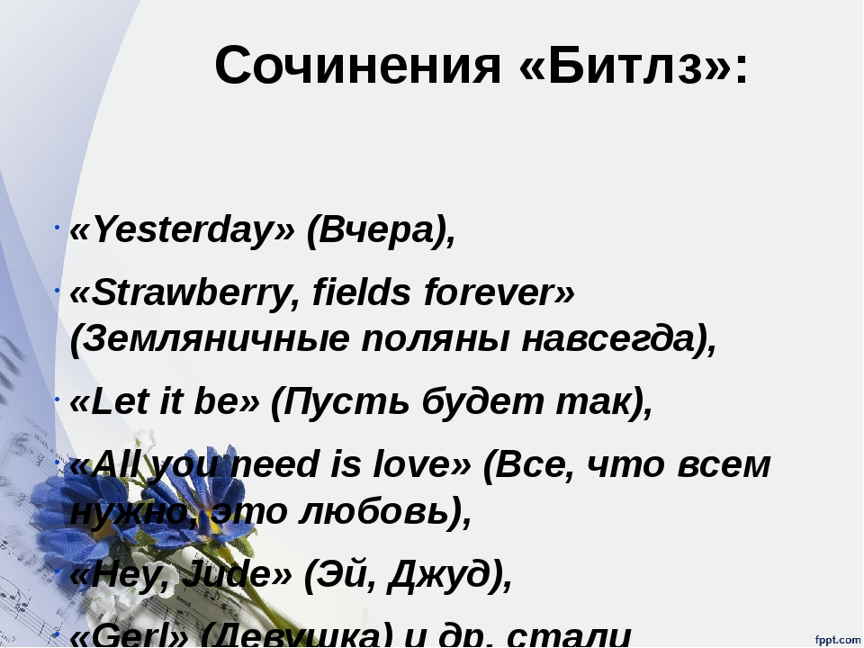 Сочинения «Битлз»: «Yesterday» (Вчера), «Strawberry, fields forever» (Земляни...
