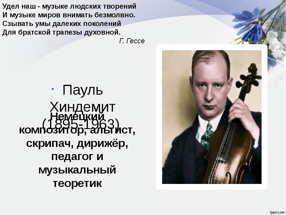 Пауль Хиндемит (1895-1963) Немецкий композитор, альтист, скрипач, дирижёр, пе...