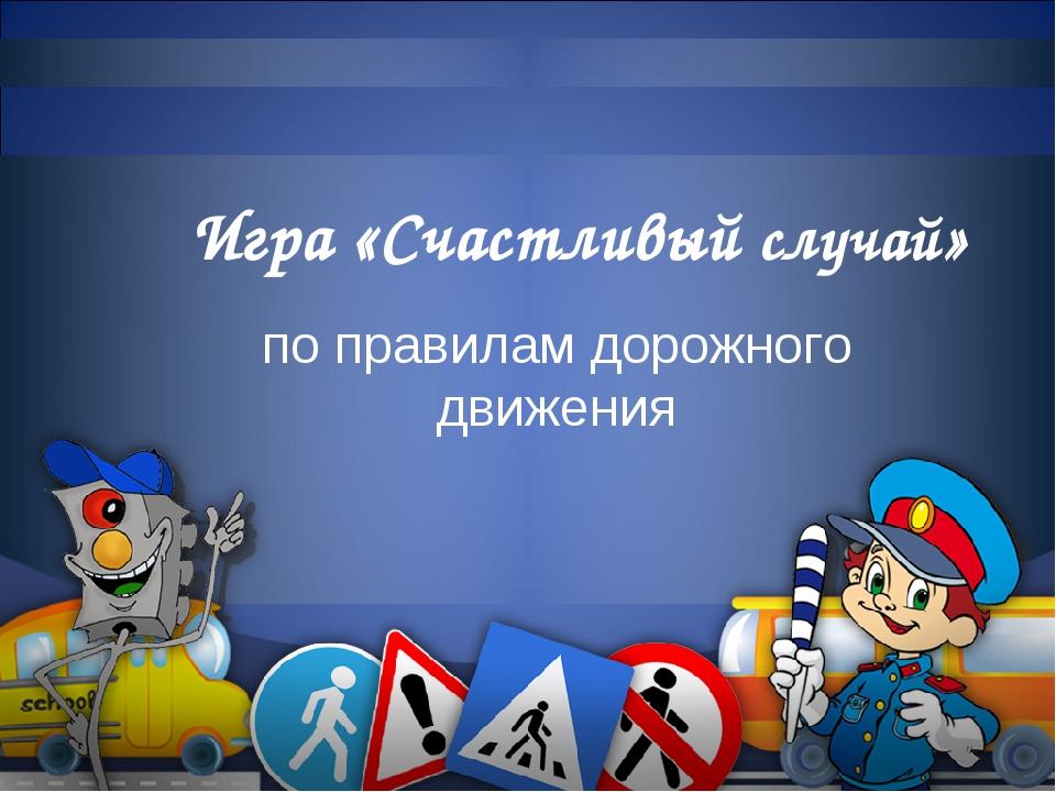 Игра «Счастливый случай» по правилам дорожного движения