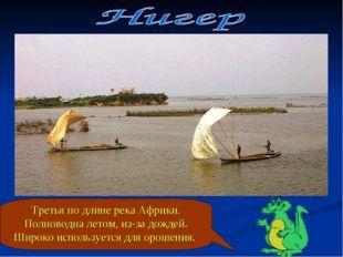 Третья по длине река Африки. Полноводна летом, из-за дождей. Широко используе