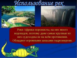 Реки Африки порожисты, на них много водопадов, поэтому даже самые крупные из