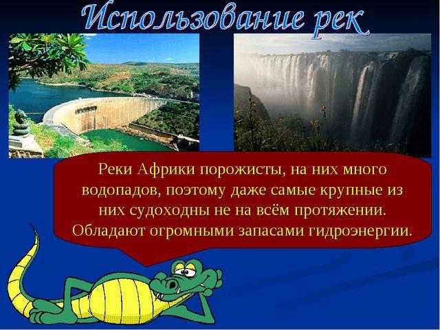 Реки Африки порожисты, на них много водопадов, поэтому даже самые крупные из...