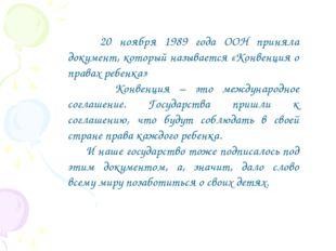 20 ноября 1989 года ООН приняла документ, который называется «Конвенция о пр