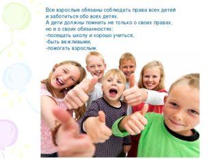 Все взрослые обязаны соблюдать права всех детей и заботиться обо всех детях.