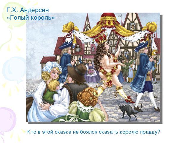 -Кто в этой сказке не боялся сказать королю правду? Г.Х. Андерсен «Голый кор...