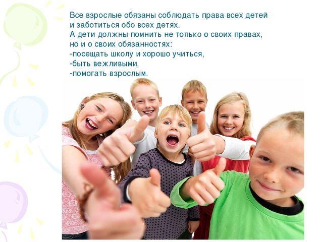 Все взрослые обязаны соблюдать права всех детей и заботиться обо всех детях....