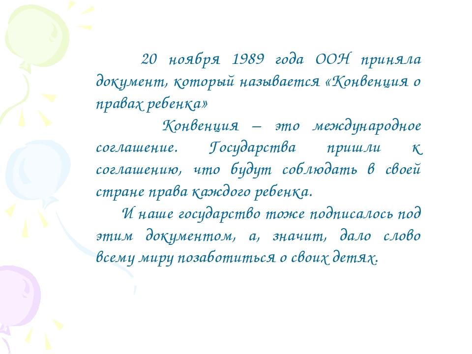 20 ноября 1989 года ООН приняла документ, который называется «Конвенция о пр...