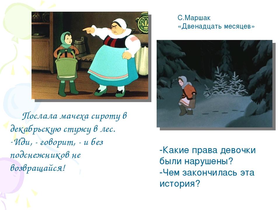 Послала мачеха сироту в декабрьскую стужу в лес. Иди, - говорит, - и без под...