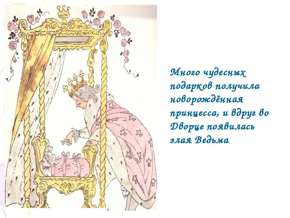 Много чудесных подарков получила новорождённая принцесса, и вдруг во Дворце п...