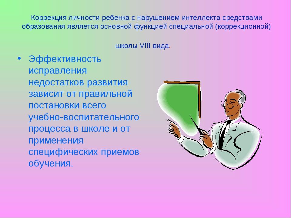 Психолого-педагогическая коррекция личностных нарушений