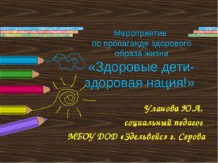 Мероприятие по пропаганде здорового образа жизни «Здоровые дети- здоровая нац