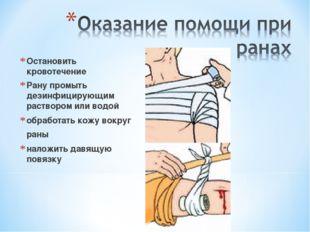 Остановить кровотечение Рану промыть дезинфицирующим раствором или водой обра