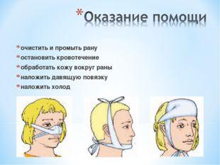 очистить и промыть рану остановить кровотечение обработать кожу вокруг раны н