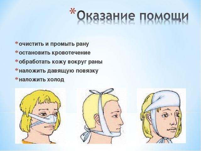 очистить и промыть рану остановить кровотечение обработать кожу вокруг раны н...