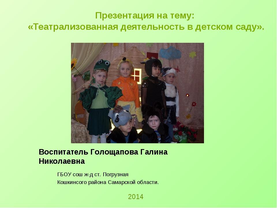 Презентация на тему: «Театрализованная деятельность в детском саду». 2014 Вос...