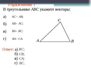 Упражнение 1 В треугольнике АВС укажите векторы: а) б) в) г)