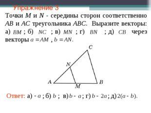 Упражнение 3 Точки M и N - середины сторон соответственно АВ и АС треугольник