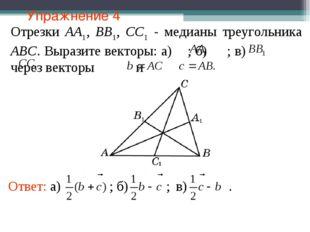 Упражнение 4 Отрезки АА1, ВВ1, СС1 - медианы треугольника АВС. Выразите векто
