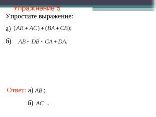 Упражнение 5 Упростите выражение: а) б)