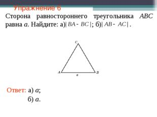 Упражнение 6 Сторона равностороннего треугольника АВС равна а. Найдите: а) ;