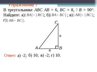 Упражнение 7 Ответ: а) -2; В треугольнике АВС АВ = 6, ВС = 8, B = 90°. Найдит