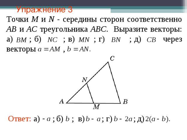 Упражнение 3 Точки M и N - середины сторон соответственно АВ и АС треугольник...