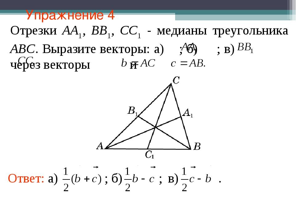 Упражнение 4 Отрезки АА1, ВВ1, СС1 - медианы треугольника АВС. Выразите векто...