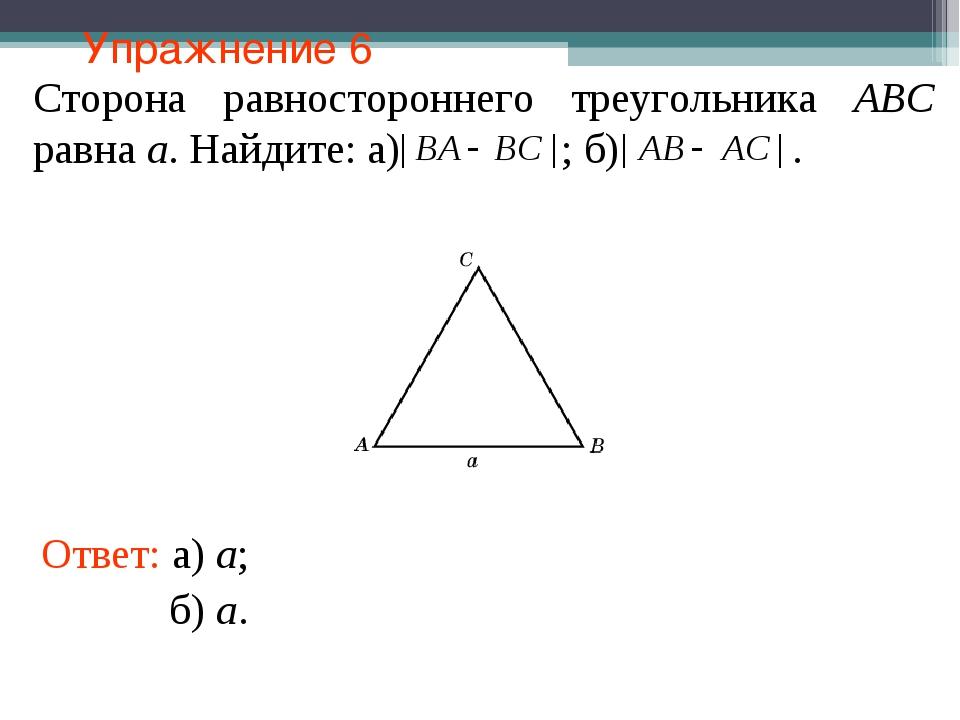 Упражнение 6 Сторона равностороннего треугольника АВС равна а. Найдите: а) ;...