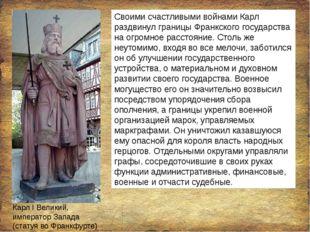Карл I Великий, император Запада (статуя во Франкфурте) Своими счастливыми во