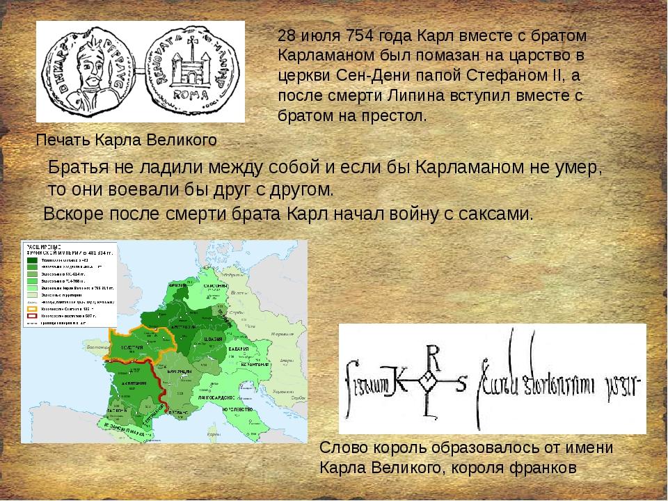 Печать Карла Великого 28 июля 754 года Карл вместе с братом Карламаном был по...