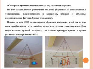 «Сенсорные кресты» развешиваются под потолком в группе. На них закрепляются р