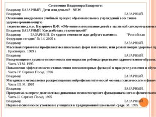 Сочинения Владимира Базарного: Владимир БАЗАРНЫЙ.Дети или деньги?NEW Влад