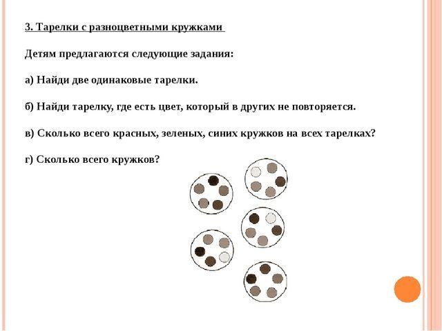 3. Тарелкис разноцветными кружками Детям предлагаются следующие задания: а)...