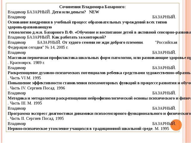 Сочинения Владимира Базарного: Владимир БАЗАРНЫЙ.Дети или деньги?NEW Влад...